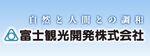 富士観光開発ホームページへジャンプします