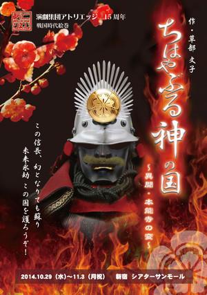 Chihaya2014_omote_l