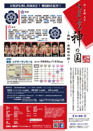 Chihaya2014_ura_l