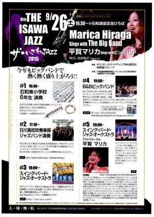 20150926isawa_1200