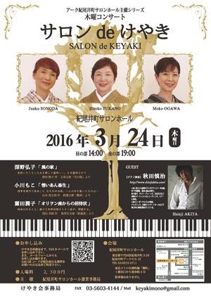 Keyaki20160324