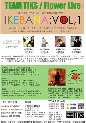 Ikebana20vol_1e38080a5e38080e5ae8ce