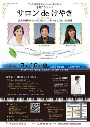 Keyaki20170316_10001