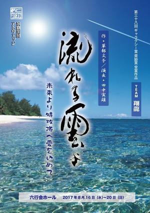 201708kumo_shouryuu_a_2