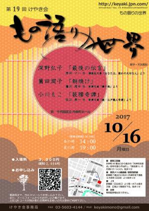 Keyaki20171016_a_12001