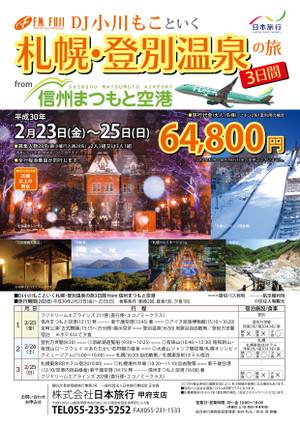 20180223_tour1