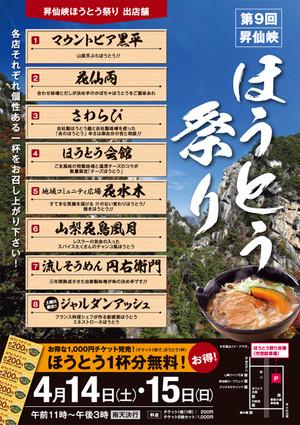 Kofu_pict_041101