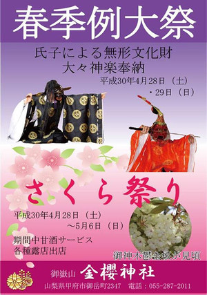 Kofu_pict_041102