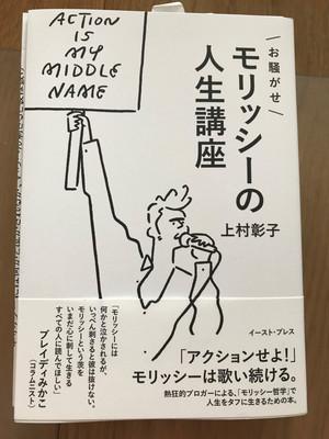 Mori_2