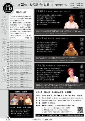 Keyaki20181112_blasto_2000