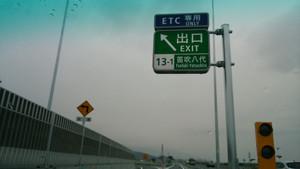 WESTSIDE TOKYO: 「Safety Drive...