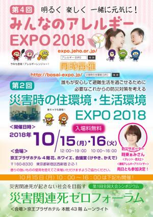 Expo2018_01