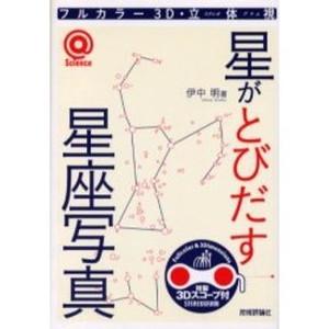 Hoshiga